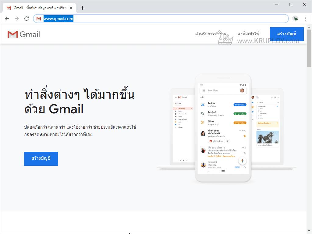 ไปที่เว็บไซต์ Gmail.com
