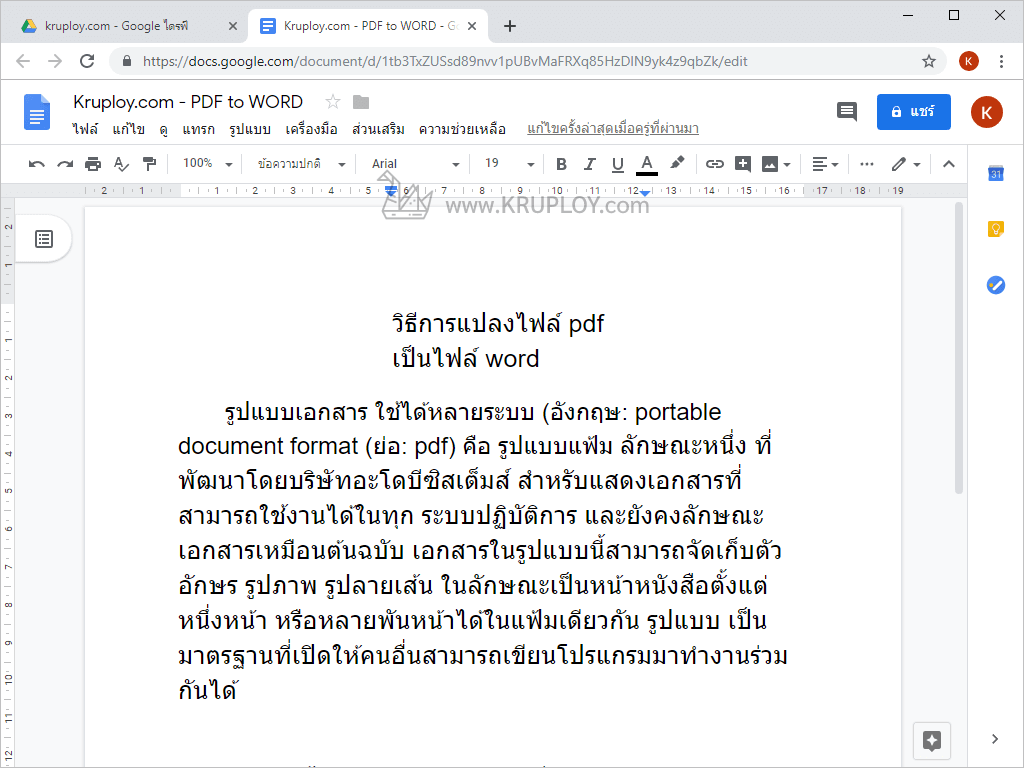 แปลงไฟล์ PDF เสร็จเรียบร้อย