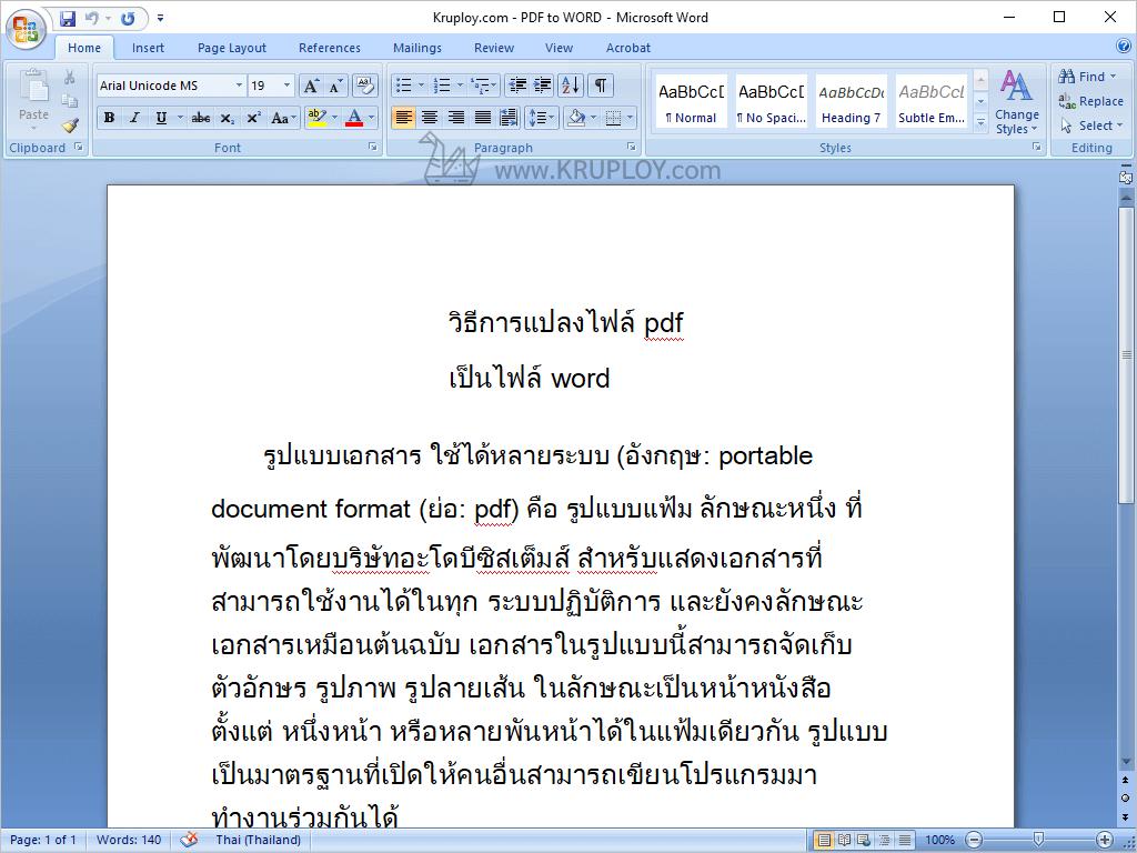ไฟล์ docx ที่ได้จากการแปลงไฟล์ pdf เป็น word