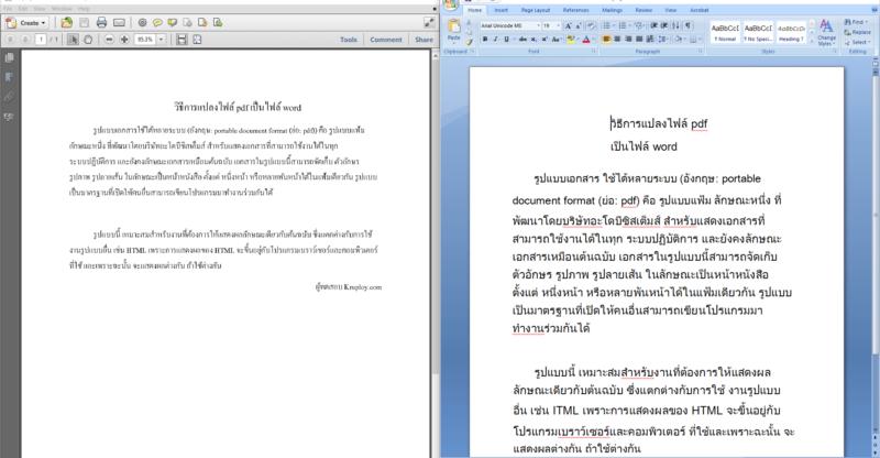 แปลงไฟล์ pdf เป็น word โดยไม่ต้องใช้โปรแกรม