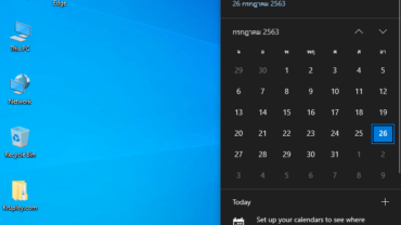 วิธีเปลี่ยนรูปแบบเวลา,วันที่ เป็น 24 ชั่วโมง และปี พ.ศ. ไทย บน Windows 10