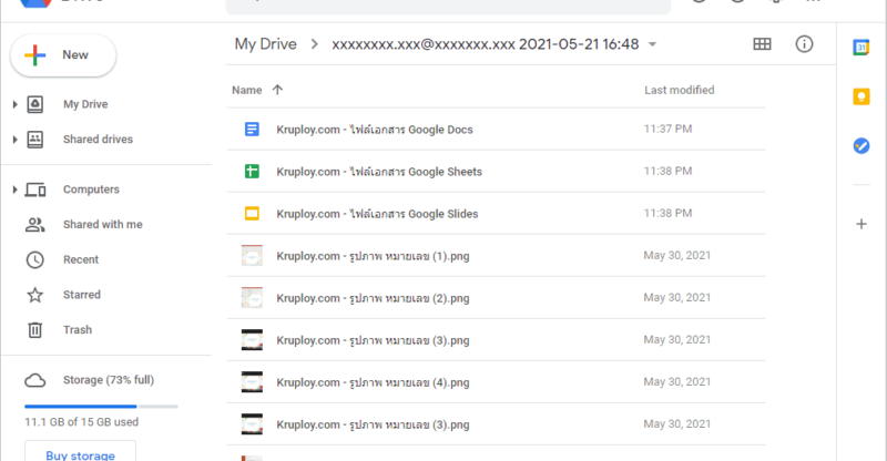วิธีย้ายข้อมูล จาก Google Drive ไป Google Drive